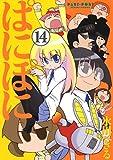 ぱにぽに 14巻 (デジタル版Gファンタジーコミックス)