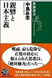 「親鸞と日本主義 (新潮選書)」販売ページヘ