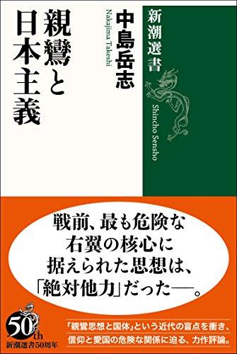 親鸞と日本主義 (新潮選書)の詳細を見る