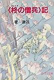 「柊の僧兵」記 (ソノラマ文庫)