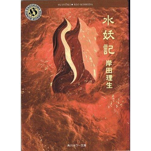 水妖記 (角川ホラー文庫)の詳細を見る