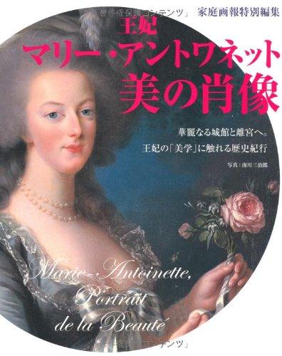 王妃マリー・アントワネット「美の肖像」 家庭画報特別編集の詳細を見る