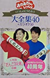 NHKおかあさんといっしょ いっしょにうたおう大全集40+カラオケ10 ユーチューブ 音楽 試聴