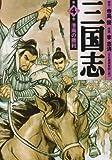 三国志 (4) (MF文庫)