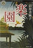 楽園(ラック・ヴィエン) (角川ホラー文庫)