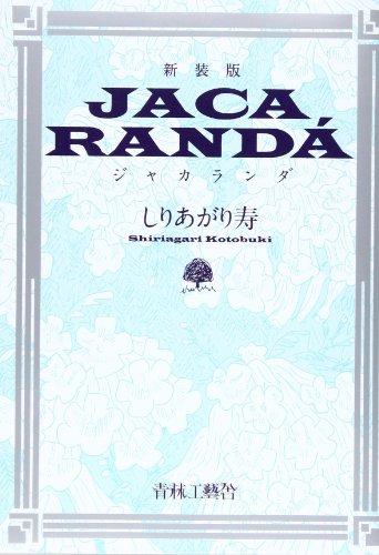 新装版ジャカランダ / しりあがり 寿