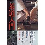 茶道入門―決定版 (淡交ムック)