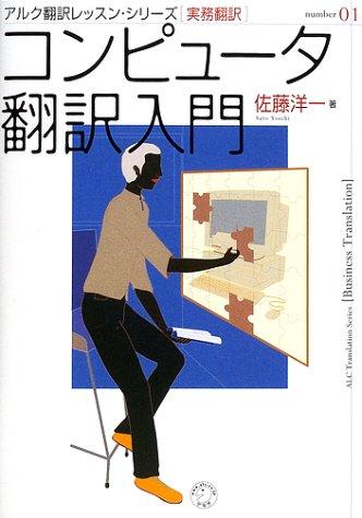 コンピュータ翻訳入門  アルク翻訳レッスン・シリーズ [実務翻訳]