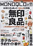 MONOQLO (モノクロ) 2012年 11月号 [雑誌]