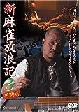 新 麻雀放浪記 3[DVD]