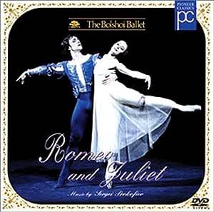 プロコフィエフ:「ロミオとジュリエット」全3幕 [DVD]