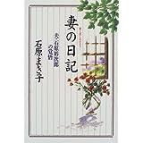 妻の日記―夫・石原裕次郎の覚悟