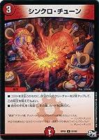 【シングルカード】PR03)シンクロ・チューン/火/U/51/93