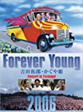 Forever Young Concert in つま恋 [DVD]