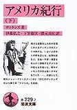 アメリカ紀行〈下〉 (岩波文庫)