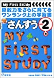 My First Studyさんすう (小学2年) (Obunsha study bear)