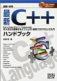 図解標準最新C++ハンドブック
