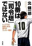 10番は「司令塔」ではない  トップ下の役割に見る現代のサッカー戦術