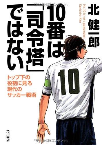 10番は「司令塔」ではない  トップ下の役割に見る現代のサッカー戦術の詳細を見る