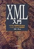 XML入門―HTMLの限界を打ち破るインターネットの新技術