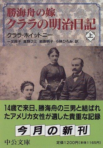 勝海舟の嫁 クララの明治日記〈上〉 (中公文庫)の詳細を見る
