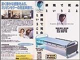 病院で死ぬということ [VHS]