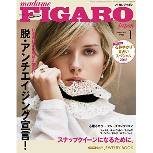 madame FIGARO japon (フィガロ ジャポン) 「特集 いまの私がいちばん美しい 脱・アンチエイジング宣言! 」2018年1月号 [雑誌] フィガロジャポン