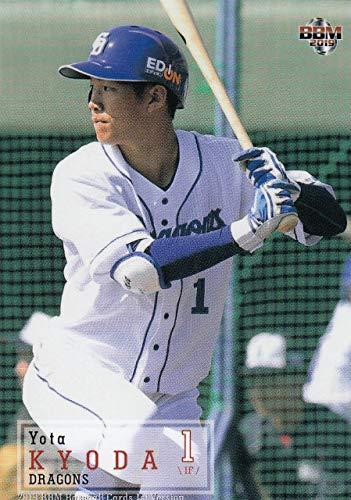 2019 BBMベースボールカード 284 京田陽太 中日ドラゴンズ (レギュラーカード) 1stバージョン