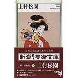 上村松園 (新潮日本美術文庫)