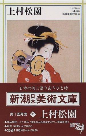 上村松園 (新潮日本美術文庫)の詳細を見る