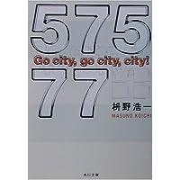 57577―Go city,go city,city! (角川文庫)