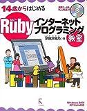 Rubyインターネットプログラミング教室―14歳からはじめる