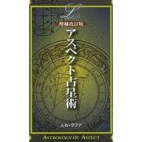 【バーゲンブック】 アスペクト占星術 増補改訂版