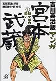 吉川英治版マンガ宮本武蔵 (1) (講談社+α文庫)