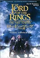 ロード・オブ・ザ・リング 二つの塔