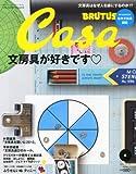 Casa BRUTUS (カーサ・ブルータス) 2013年 04月号 [雑誌]