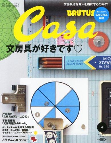 Casa BRUTUS (カーサ・ブルータス) 2013年 04月号 [雑誌]の詳細を見る