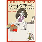 イタリア語通訳奮闘記 パーネ・アモーレ (文春文庫)