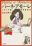 パーネ・アモーレ―イタリア語通訳奮闘記 (文春文庫)