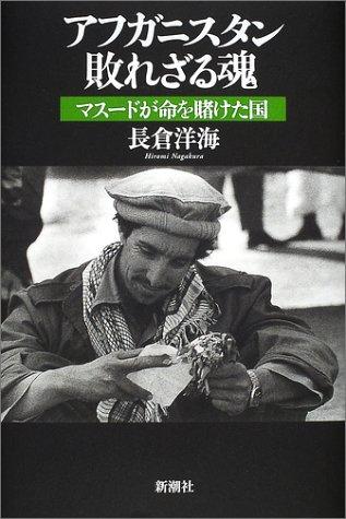 アフガニスタン敗れざる魂―マスードが命を賭けた国