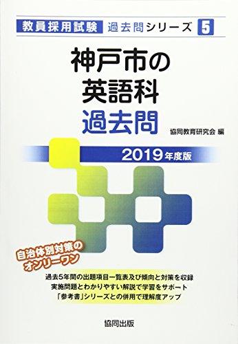 神戸市の英語科過去問 2019年度版 (教員採用試験「過去問」シリーズ)