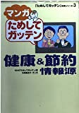 マンガ ためしてガッテン 健康&節約情報源 (広済堂文庫)