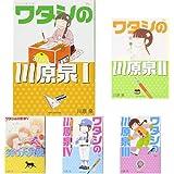 ワタシの川原泉 1-5巻 新品セット
