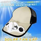 【今話題のエコ商品】目立ち度No.1☆猛暑をこれで乗り切ろう!☆ソーラーファンキャップ