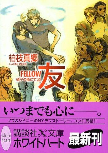 友-FELLOW- (講談社X文庫 ホワイトハート)の詳細を見る