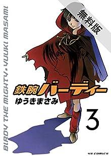 鉄腕バーディー(3)【期間限定 無料お試し版】 (ヤングサンデーコミックス)