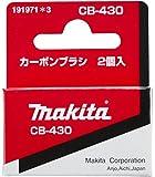 マキタ:マキタカーボンブラシ 型式:191971-3