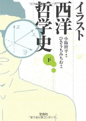 イラスト西洋哲学史(下) (宝島社文庫)