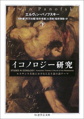 イコノロジー研究〈下〉 (ちくま学芸文庫)の詳細を見る
