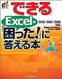 できるExcelの「困った!」に答える本―2003/2002/2000対応 (できるシリーズ)